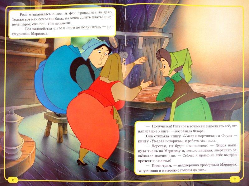 Иллюстрация 1 из 6 для Спящая Красавица. Классика - Марина Дружинина | Лабиринт - книги. Источник: Лабиринт