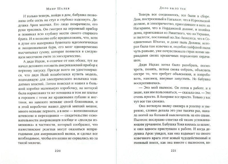 Иллюстрация 1 из 22 для Дело было так - Меир Шалев | Лабиринт - книги. Источник: Лабиринт