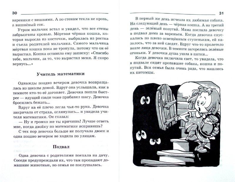 Иллюстрация 1 из 12 для Ужасные истории для храбрых детей | Лабиринт - книги. Источник: Лабиринт