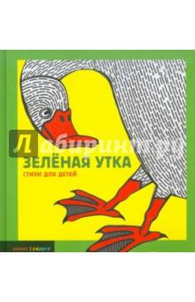 Зеленая утка: Сборник стихов