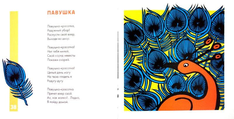 Иллюстрация 1 из 10 для Зеленая утка: Сборник стихов   Лабиринт - книги. Источник: Лабиринт