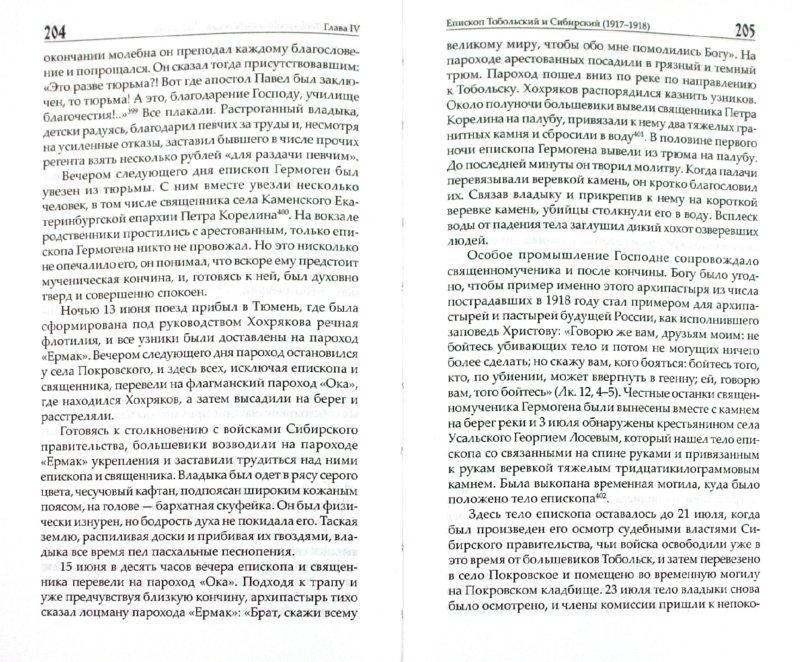 Иллюстрация 1 из 7 для Епископ Гермоген (Долганев) - Дамаскин Игумен | Лабиринт - книги. Источник: Лабиринт