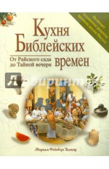 Кухня библейских времен