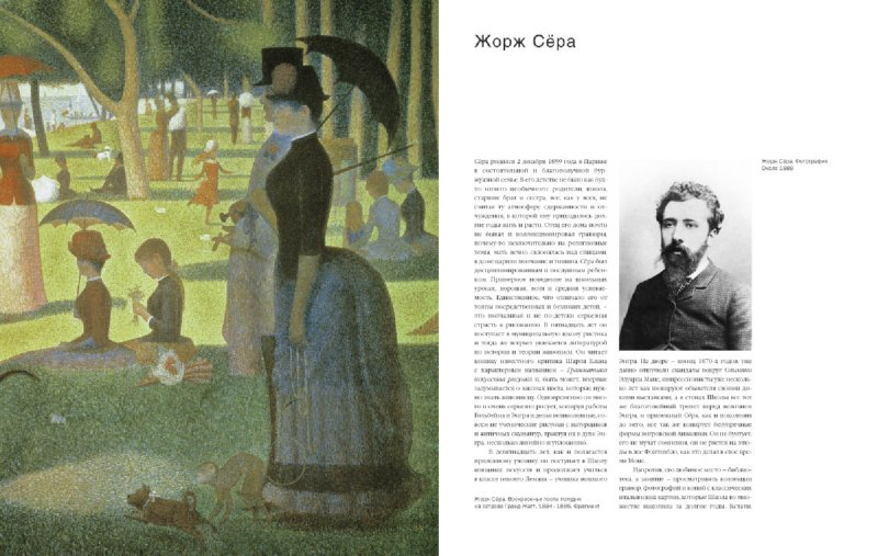 Иллюстрация 1 из 7 для Постимпрессионизм - Лилия Байрамова | Лабиринт - книги. Источник: Лабиринт