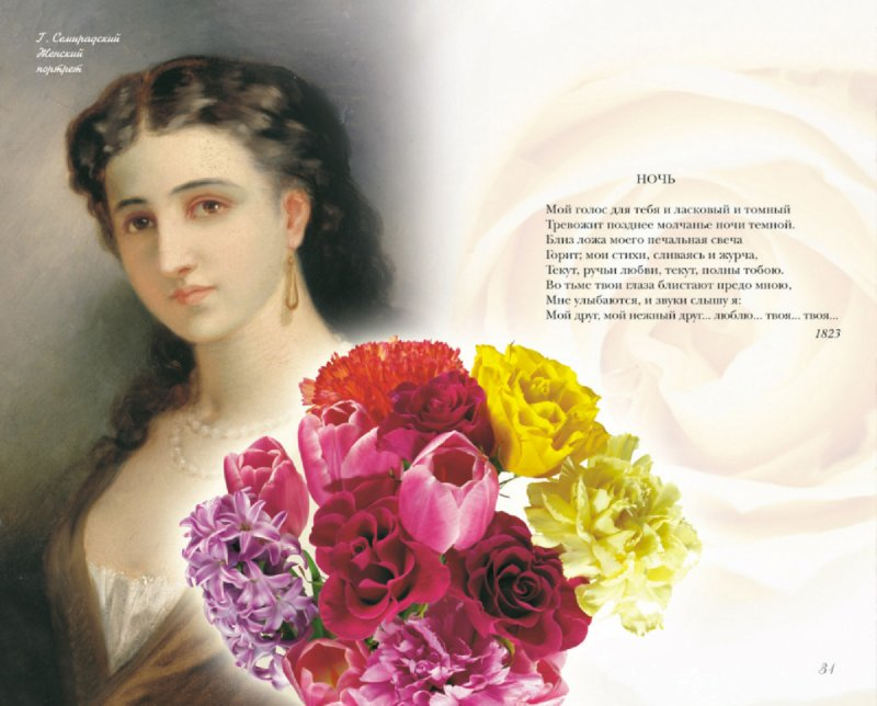 Иллюстрация 1 из 29 для Подарок любимой: коллекция поэзии и живописи   Лабиринт - книги. Источник: Лабиринт