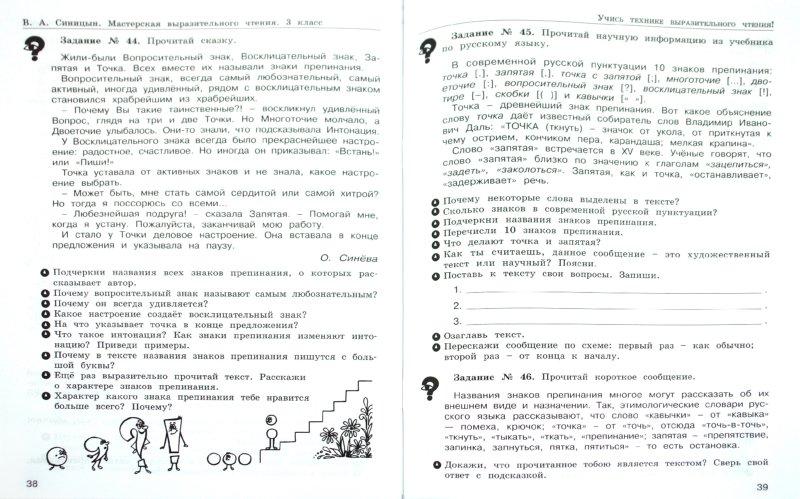 Иллюстрация 1 из 5 для Мастерская выразительного чтения. Рабочая тетрадь для 3 класса. В 2-х частях - В. Синицын | Лабиринт - книги. Источник: Лабиринт