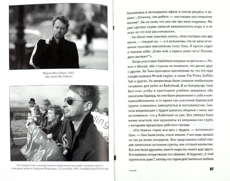 Иллюстрация 1 из 6 для Том Йорк в Radiohead и соло - Тревор Бейкер | Лабиринт - книги. Источник: Лабиринт