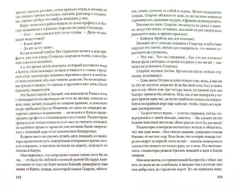 Иллюстрация 1 из 3 для Спартак: историческое повествование из VII века римской эры - Рафаэлло Джованьоли | Лабиринт - книги. Источник: Лабиринт