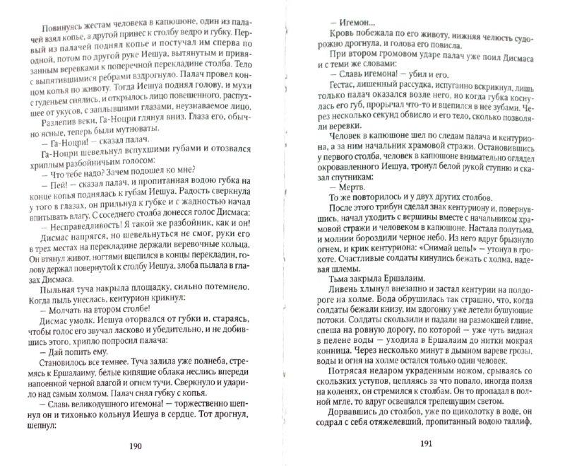 Иллюстрация 1 из 2 для Мастер и Маргарита - Михаил Булгаков | Лабиринт - книги. Источник: Лабиринт