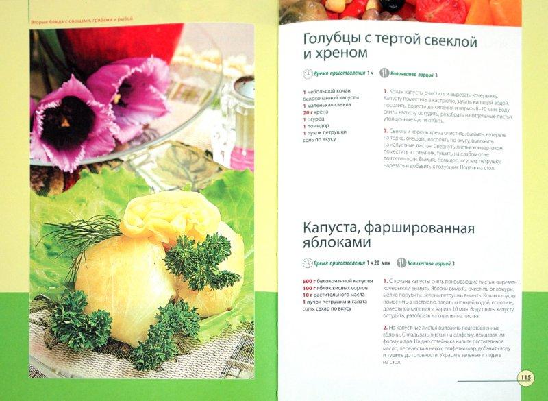 Иллюстрация 1 из 13 для Как приготовить постные блюда вкусно и экономно - Е. Лахтионова | Лабиринт - книги. Источник: Лабиринт