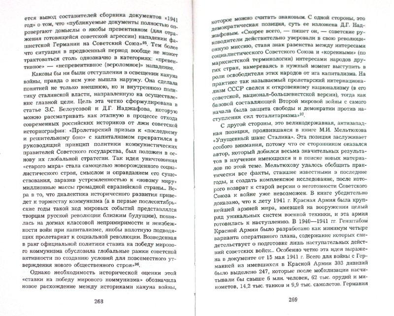 Иллюстрация 1 из 11 для Виктор Суворов: Главная книга о Второй мировой - Суворов, Веллер, Солонин | Лабиринт - книги. Источник: Лабиринт