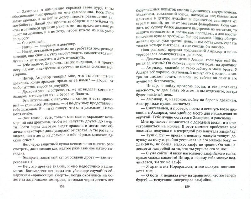Иллюстрация 1 из 4 для И небеса разверзлись - Игорь Чужин | Лабиринт - книги. Источник: Лабиринт