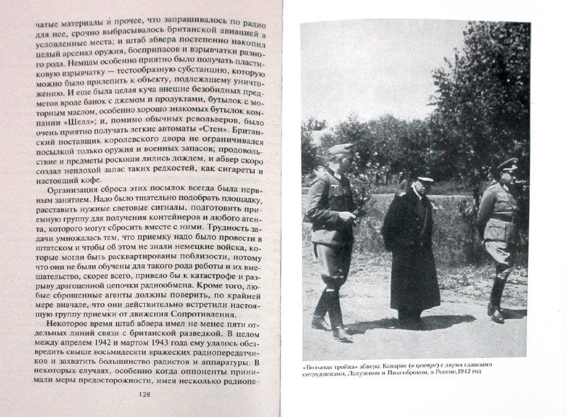 Иллюстрация 1 из 7 для Германская военная разведка. Шпионаж, диверсии, контрразведка. 1935-1944 - Пауль Леверкюн | Лабиринт - книги. Источник: Лабиринт