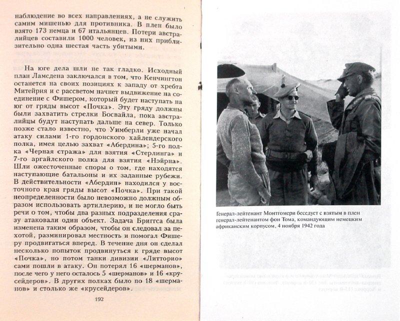 Иллюстрация 1 из 28 для Битва под Эль Аламейном. Поражение танковой армии Роммеля в Северной Африке - Майкл Карвер   Лабиринт - книги. Источник: Лабиринт