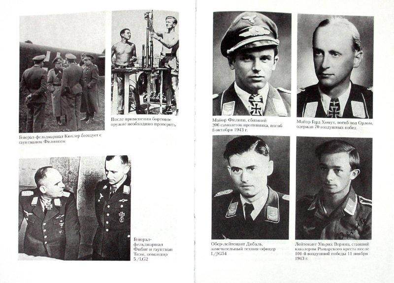 Иллюстрация 1 из 28 для Черный крест и красная звезда. Воздушная война над Россией. 1941-1944 - Франц Куровски | Лабиринт - книги. Источник: Лабиринт