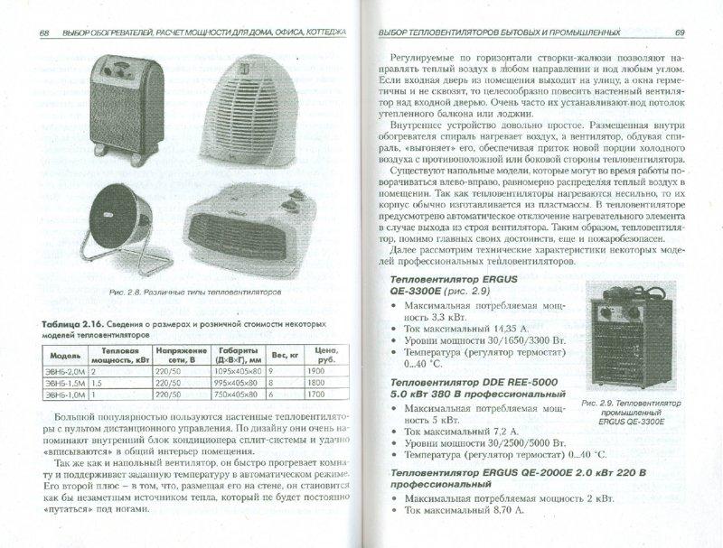 Иллюстрация 1 из 14 для Современные обогреватели: типы, расчет мощности, ремонт - для дома, офиса и не только - Андрей Кашкаров | Лабиринт - книги. Источник: Лабиринт