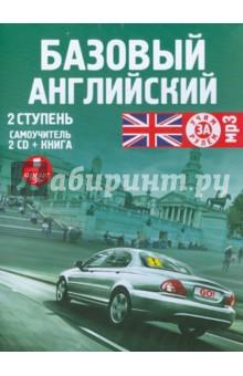 Базовый английский. 2 ступень (+книга) (2CDmp3)