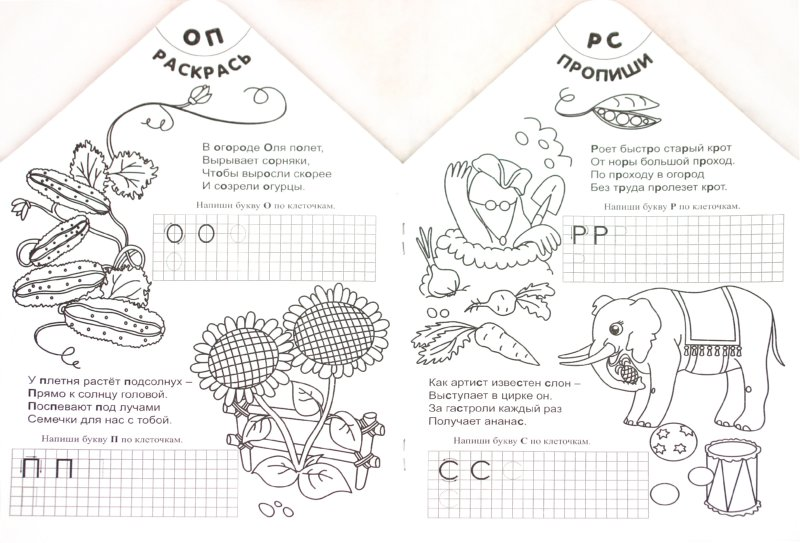 Иллюстрация 1 из 5 для Веселая азбука   Лабиринт - книги. Источник: Лабиринт