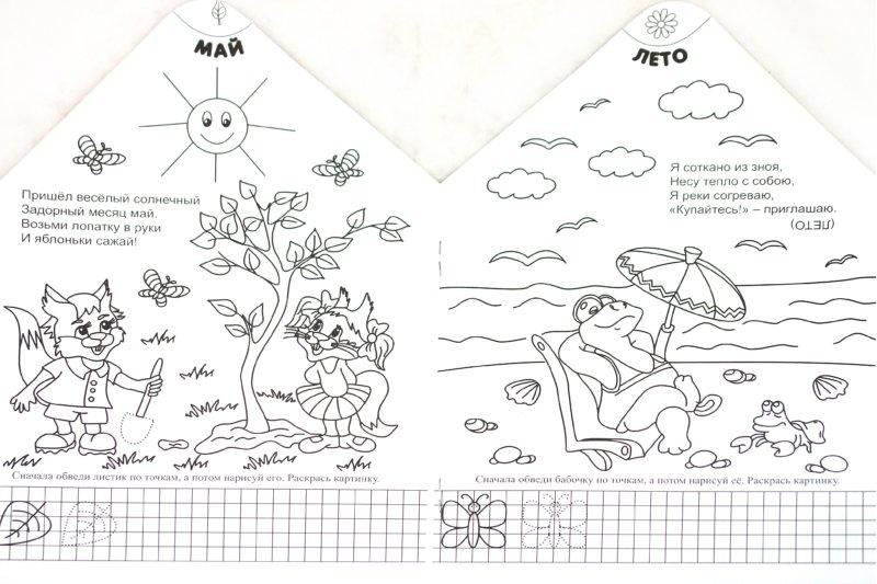 Иллюстрация 1 из 8 для Времена года: Развивающие раскраски - Ольга Захарова | Лабиринт - книги. Источник: Лабиринт