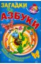 Загадки из азбуки андреева и сост уроки азбуки развивающее пособие