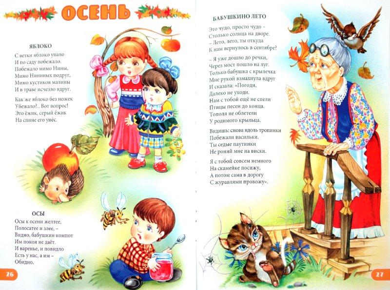 Иллюстрация 1 из 8 для Четыре времени года - Владимир Степанов | Лабиринт - книги. Источник: Лабиринт