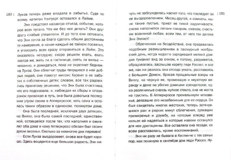 Иллюстрация 1 из 19 для Доводы рассудка - Джейн Остен   Лабиринт - книги. Источник: Лабиринт