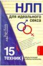 купить Балыко Диана, Метельский Андрей НЛП для идеального секса. 15 техник обольстителей и обольстительниц по цене 206 рублей