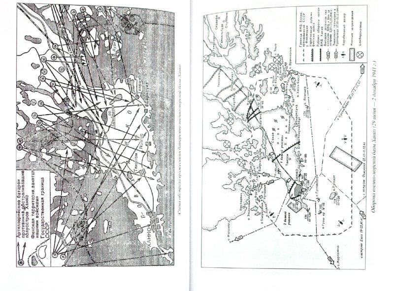 Иллюстрация 1 из 15 для Оборона полуострова Ханко - Александр Чернышев | Лабиринт - книги. Источник: Лабиринт