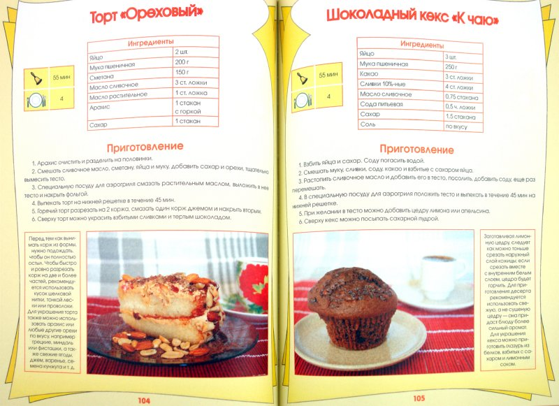 Иллюстрация 1 из 16 для Все блюда под одной крышкой: пароварка, аэрогриль, микроволновая печь - Ирина Трущ | Лабиринт - книги. Источник: Лабиринт
