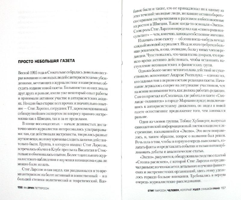 Иллюстрация 1 из 7 для Стиг Ларссон. Человек, который ушел слишком рано - Ян-Эрик Петтерссон | Лабиринт - книги. Источник: Лабиринт