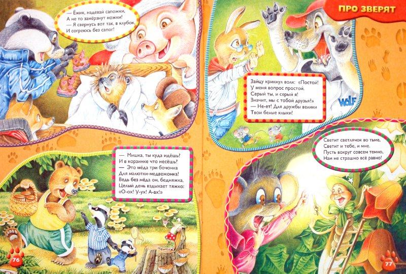Иллюстрация 1 из 29 для Большая книга маленького почемучки - Марина Дружинина | Лабиринт - книги. Источник: Лабиринт