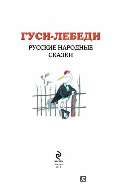 Иллюстрация 1 из 35 для Гуси-лебеди. Русские народные сказки   Лабиринт - книги. Источник: Лабиринт