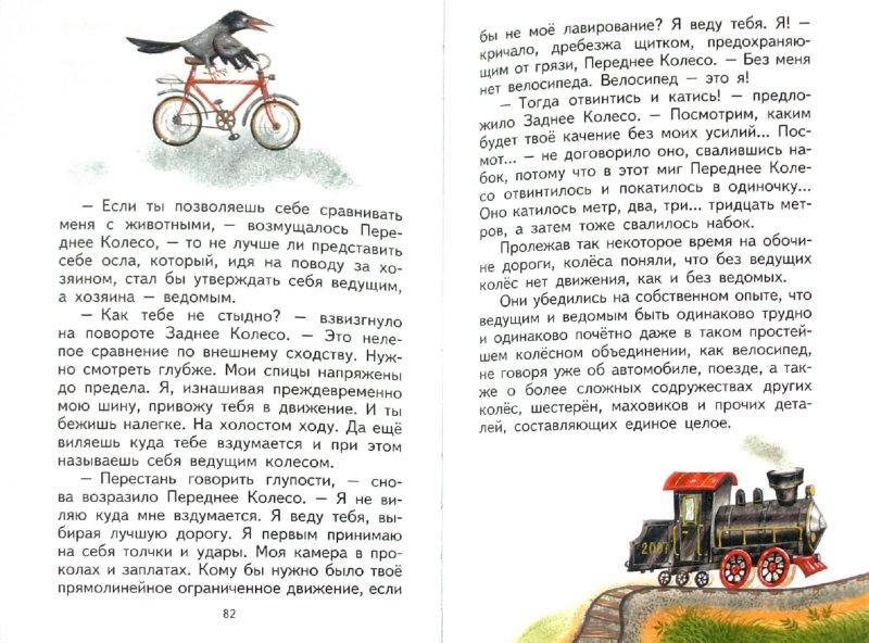 Иллюстрация 1 из 17 для Волшебные краски - Евгений Пермяк | Лабиринт - книги. Источник: Лабиринт