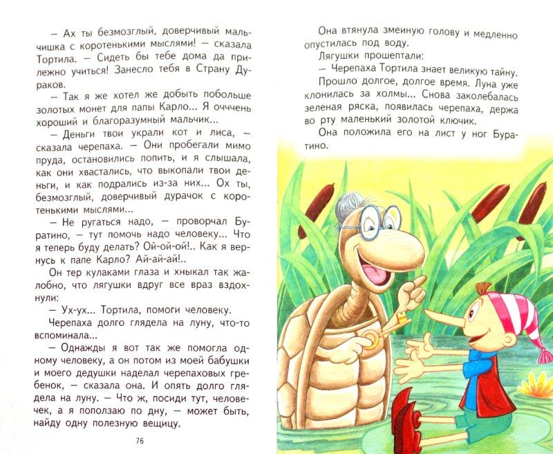 Иллюстрация 1 из 18 для Золотой ключик, или Приключения Буратино - Алексей Толстой | Лабиринт - книги. Источник: Лабиринт