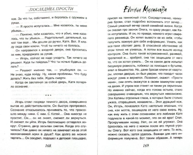 Иллюстрация 1 из 2 для Последнее прости - Евгения Михайлова | Лабиринт - книги. Источник: Лабиринт