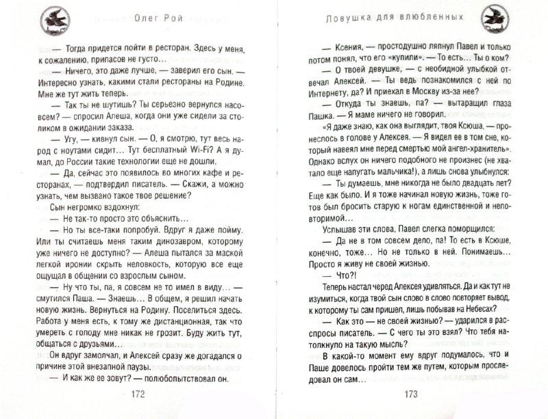 Иллюстрация 1 из 7 для Ловушка для влюбленных - Олег Рой | Лабиринт - книги. Источник: Лабиринт
