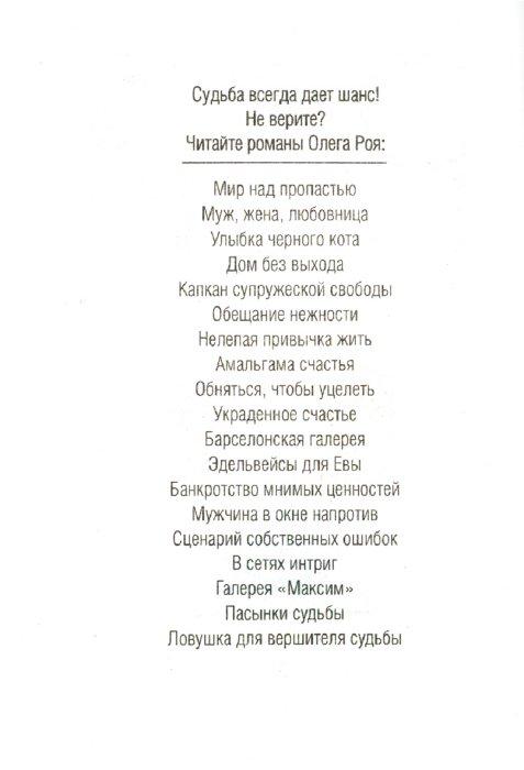 Иллюстрация 1 из 16 для Пасынки судьбы - Олег Рой   Лабиринт - книги. Источник: Лабиринт