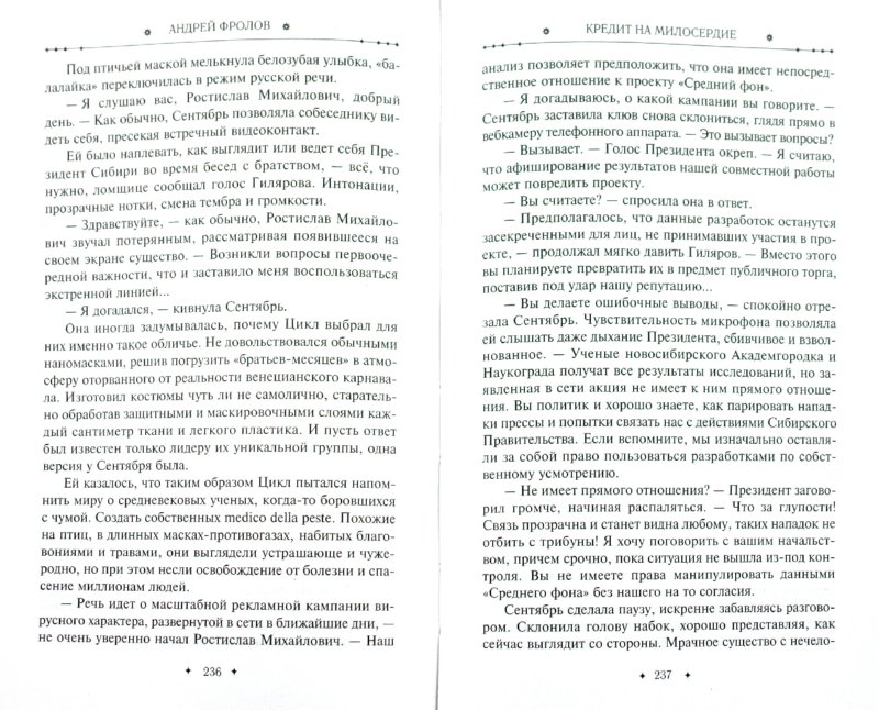 Иллюстрация 1 из 2 для Кредит на милосердие - Андрей Фролов | Лабиринт - книги. Источник: Лабиринт