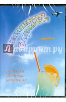 Домашний бармен. Часть 1 (DVD) жестокий романс dvd полная реставрация звука и изображения