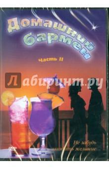 Домашний бармен. Часть 2 (DVD) жестокий романс dvd полная реставрация звука и изображения