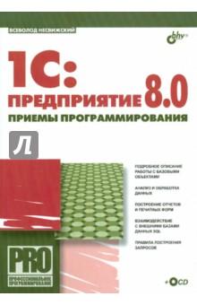 1C. Предприятие 8.0. Приемы программирования (+CD)