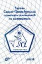 Задачи Санкт-Петербургской олимпиады школьников по математике 2009 года задачи санкт петербургской олимпиады школьников по математике