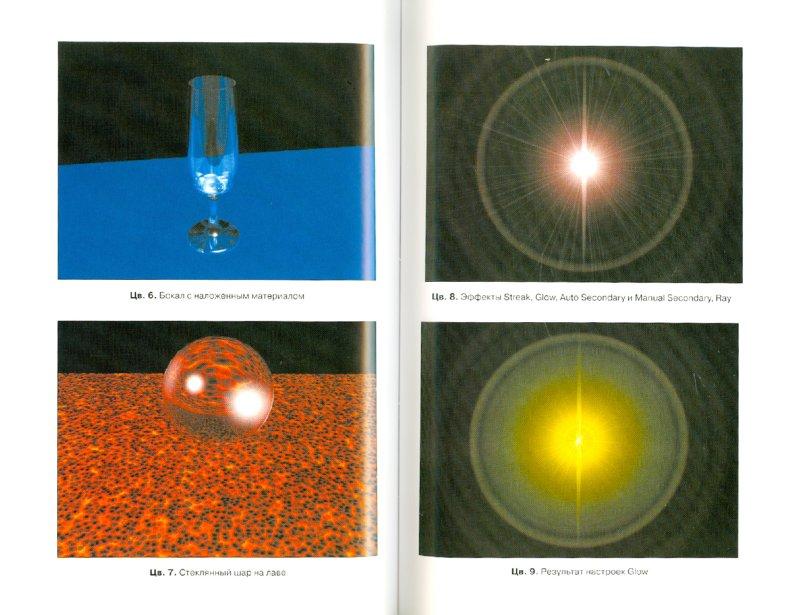 Иллюстрация 1 из 13 для 3ds Max 2009 для начинающих - Анна Кротова | Лабиринт - книги. Источник: Лабиринт