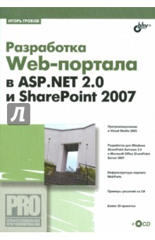 Разработка Web-портала в ASP.NET.2.0 и SharePoint 2007 (+CD) corporate portals empowered with xml and web services