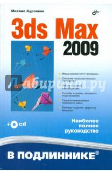 3ds Max 2009 (+CD) стиренко а 3ds max 2009 2011 самоучитель