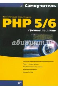 Самоучитель PHP 5/6 максим кузнецов самоучитель php 5 6