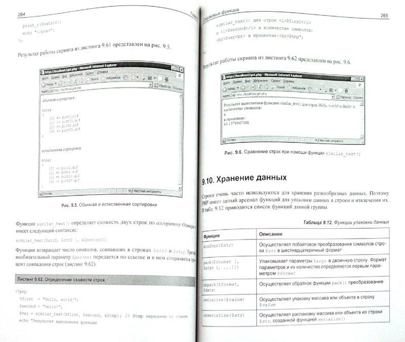 Иллюстрация 1 из 8 для Самоучитель PHP 5/6 - Кузнецов, Симдянов   Лабиринт - книги. Источник: Лабиринт