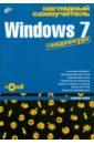 Жадаев Александр Геннадьевич Наглядный самоучитель Windows 7 (+CD)