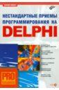Обложка Нестандартные приемы программирования на Delphi (+CD)