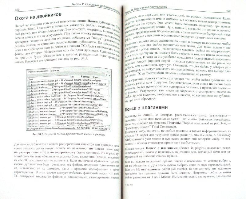 Иллюстрация 1 из 16 для Total Cоmmander: эффективная работа с файлами и архивами (+CD) - Власов, Казаков | Лабиринт - книги. Источник: Лабиринт